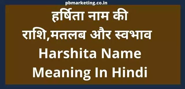 harshita name meaning in hindi