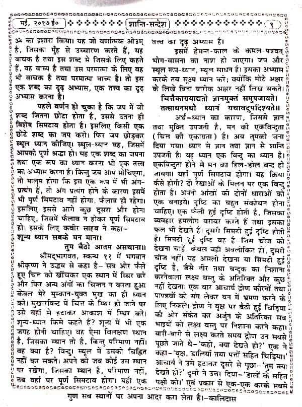 S05,(घ) Bhakti wisdom and salvation in humans  --महर्षि मेंहीं। नाद योग प्रवचन चित्र 3