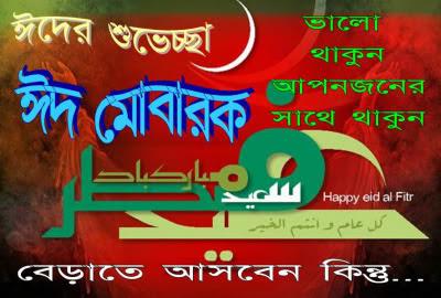 bangla_eid_greeting_graphics11