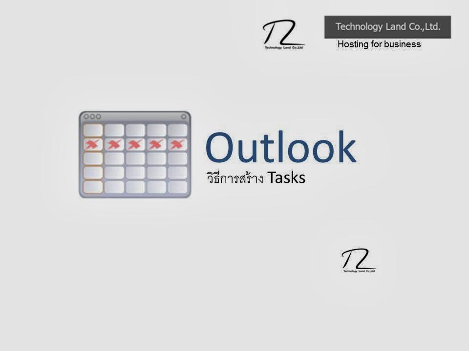 Technology Land Co., Ltd.: [Outlook] วิธีการสร้าง Tasks
