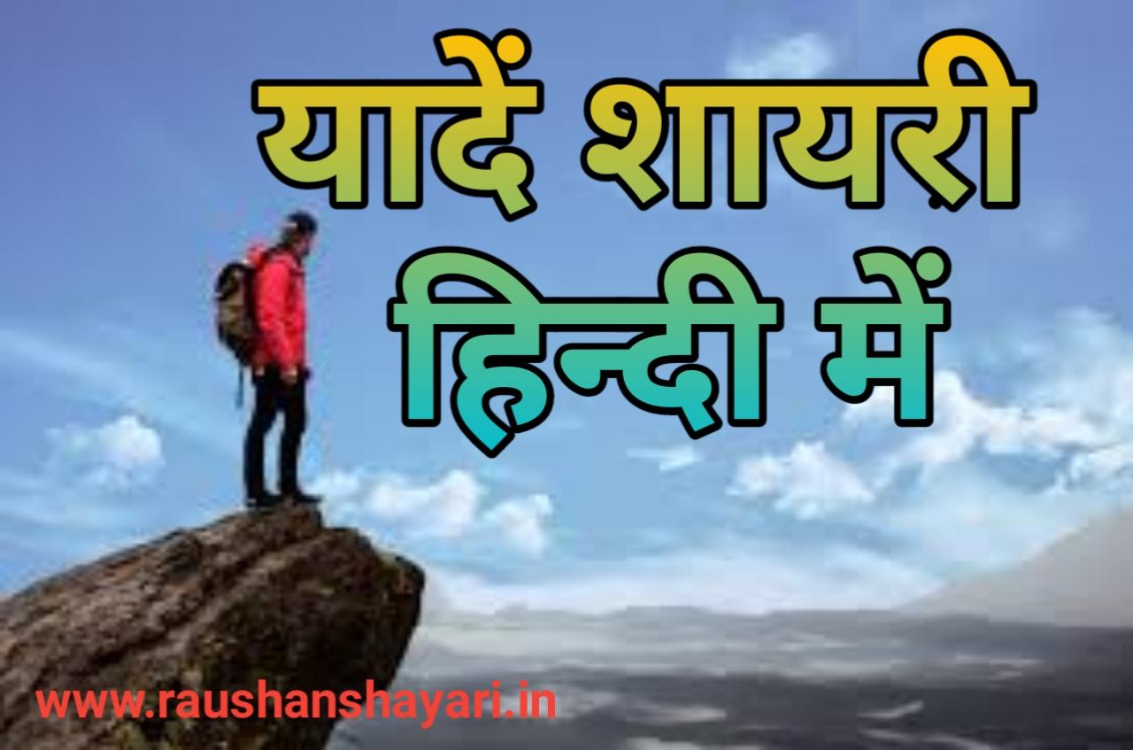 yaad raushan shayari yaad shayari photo romantic yaad shayari  tumhari yaad shayari  bahut yaad shayari  yaad shayari urdu  yaad shayari in hindi for girlfriend  yaad shayari 2 lines  yaad shayari in english  yaad shayari in hindi