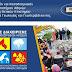 Συγκρότηση Συντονιστικής Επιτροπής του ΕΚΠΑ σε θέματα Διαχείρισης Καταστροφών και Κρίσεων