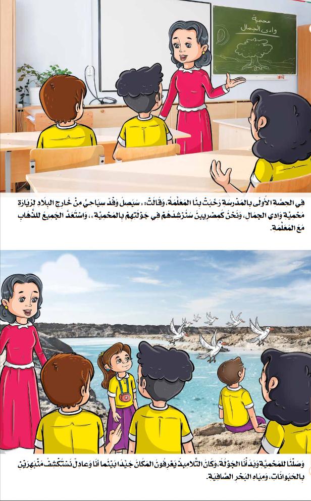قصص الاستماع للصف الثانى الابتدائى منهج اللغة العربية الجديد ترم أول 2020 15