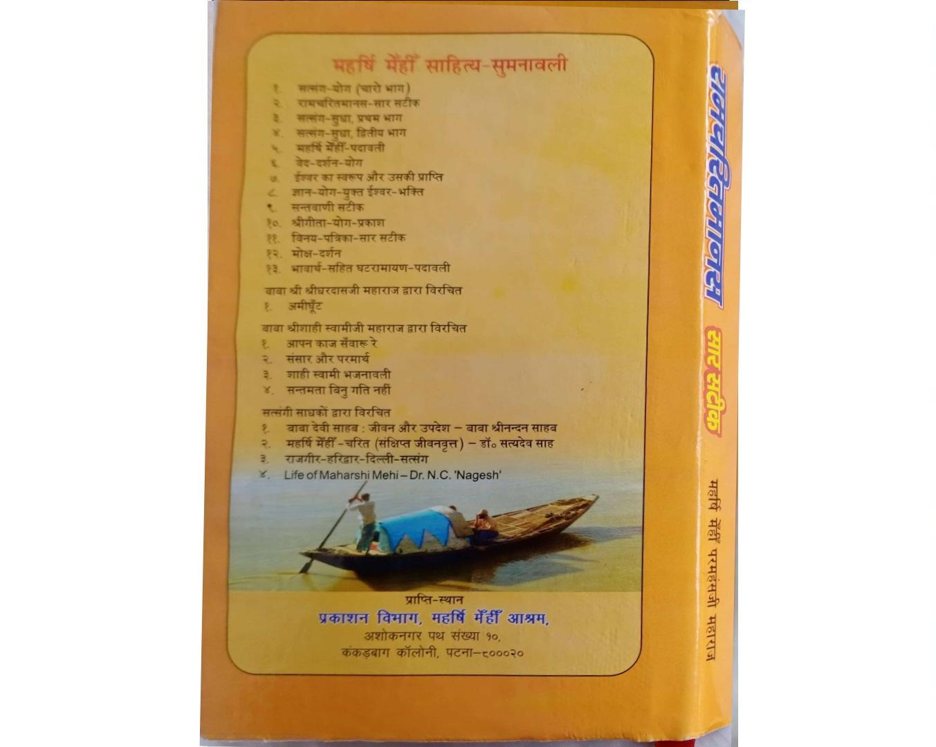 MS02, रामचरितमानस-सार सटीक ।। रामायण में गुप्त-योग से संबंधित वर्णन और व्याख्या की पुस्तक