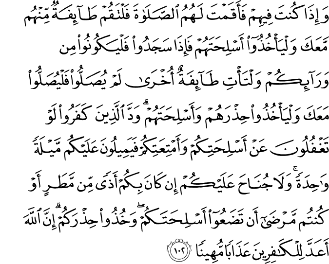 Surat An-Nisa Ayat 102
