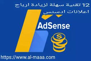 زيادة ارباح اعلانات ادسنس