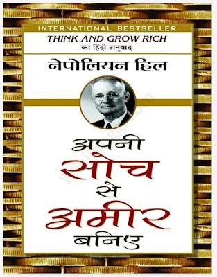 Sochiye aur Amir Baniye Hindi PDF Book Download