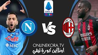 مشاهدة مباراة ميلان ونابولي بث مباشر اليوم 14-03-2021 في الدوري الإيطالي