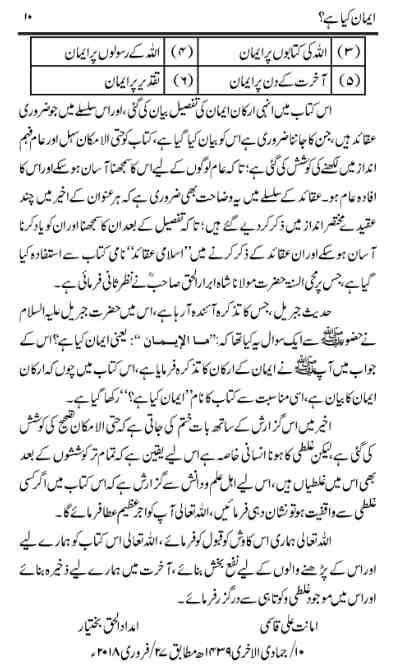 islamic pdf urdu books