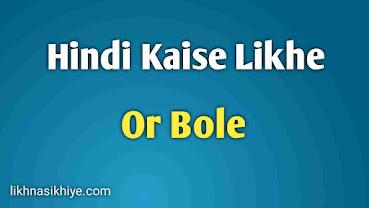 Hindi Kaise Likhe