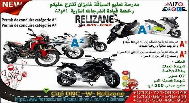 الجزائر ولاية غليزان (مدرسة تعليم السياقة غليزان)