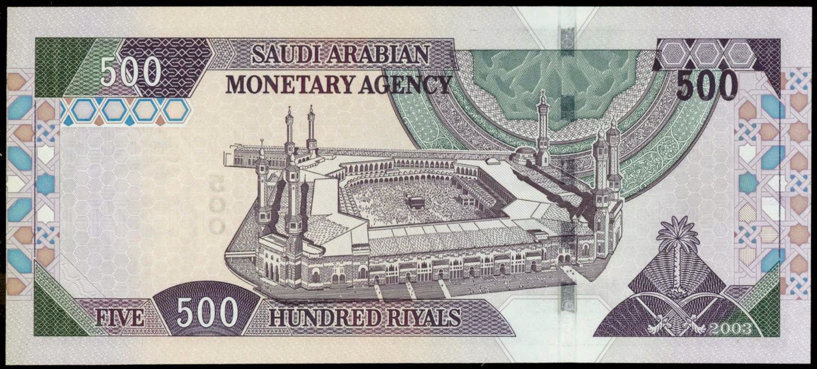 Saudi Arabia money currency 500 Saudi Riyals banknote 2003 Holy Mosque at Mecca