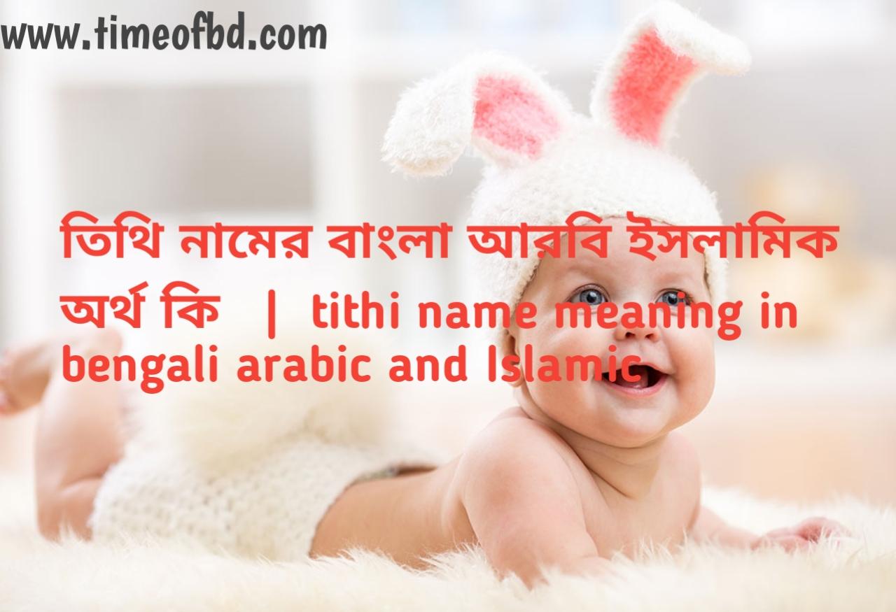 তিথি নামের অর্থ কী, তিথি নামের বাংলা অর্থ কি, তিথি নামের ইসলামিক অর্থ কি,kaniz fatema name meaning in bengali