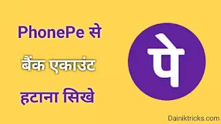 फोनेपे से बैंक एकाउंट कैसे हटाये ? PhpnePe Se Bank Account Remove Kaise Kare ?