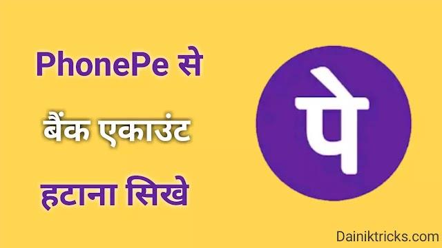 फोनेपे से बैंक एकाउंट कैसे हटाये ? How to Remove Bank Account From PhonePe ?