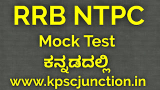 RRB NTPC 2019 DAILY MOCK TEST