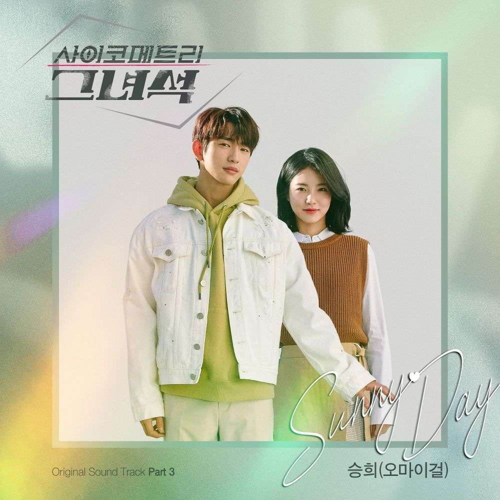 SeungHee (OH MY GIRL) – He Is Psychometric OST Part 3