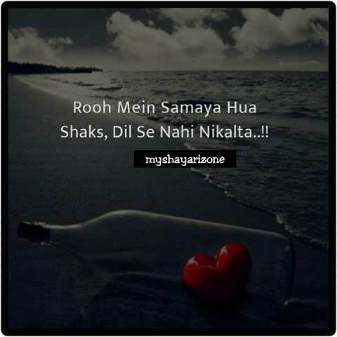 Sensitive True Love Shayari Lines in Hindi