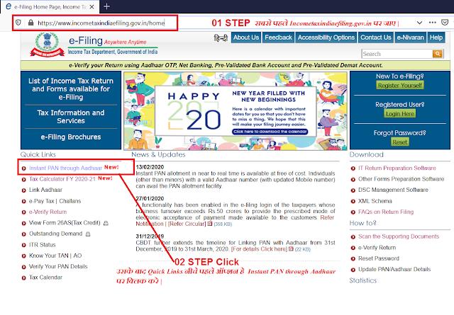 New PAN Card Download just 10 minutes for Aadhaarcard holders in Hindi