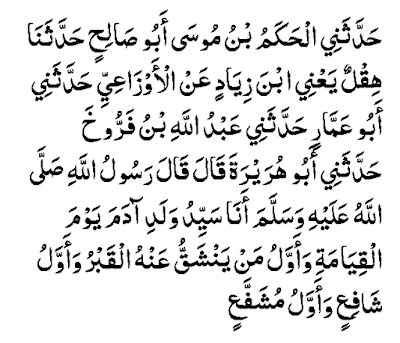 Shahih Muslim 4223