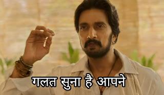 Sandeep kuchha dialogue