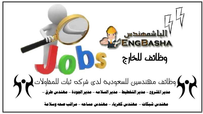 وظائف مهندسين للسعودية لدى شركه ثبات للمقاولات