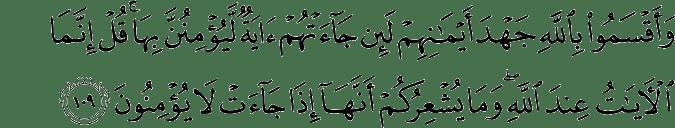 Surat Al-An'am Ayat 109