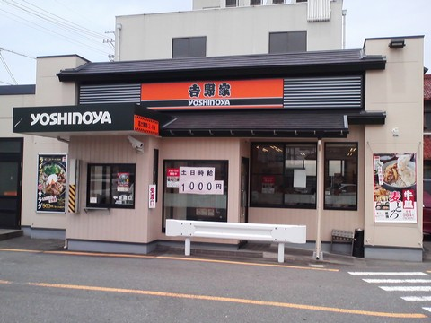 外観3 吉野家岐阜羽島店