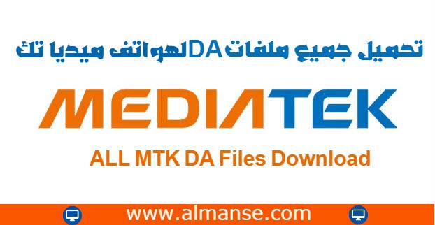 ALL MTK DA Files Download