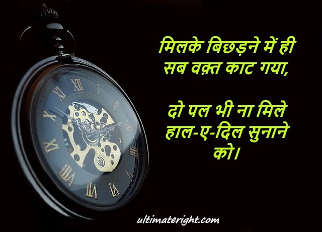 Samay(life)  Shayari pics images in Hindi