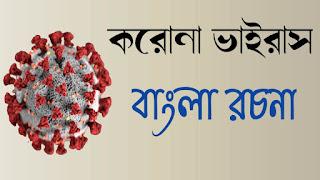 করোনা ভাইরাস বাংলা রচনা