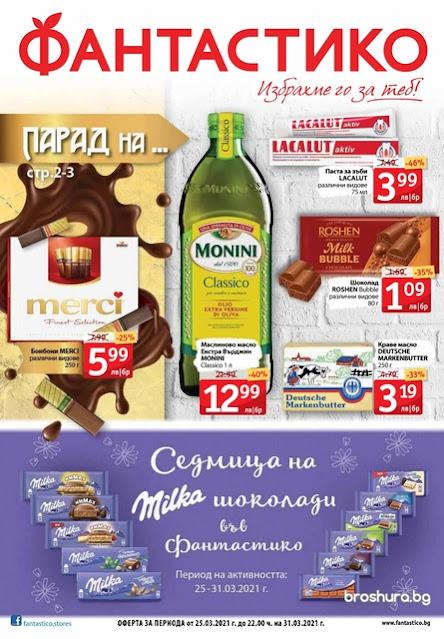 ФАНТАСТИКО  каталози и брошури 25-31.03 2021 → Седмица на Milka | ПРОЛЕТЕН КАТАЛОГ