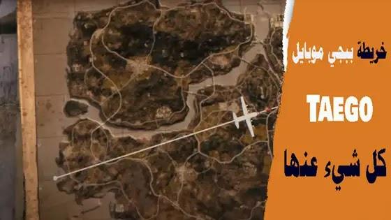 خريطة ببجي موبايل Taego