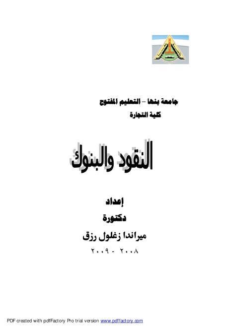 تحميل كتاب اقتصاديات النقود والبنوك pdf