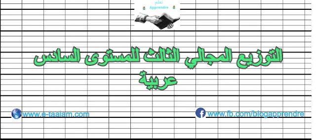 التوزيع المجالي الثالث للمستوى السادس ابتدائي عربي 2020/2021