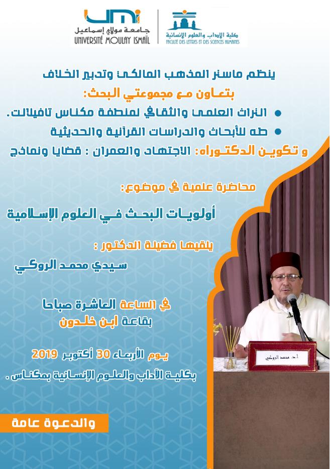 محاضرة علمية في موضوع : أولويات البحث في العلوم الإسلامية ؛ الدكتور محمد الروكي -  مكناس 30 أكتوبر 2019