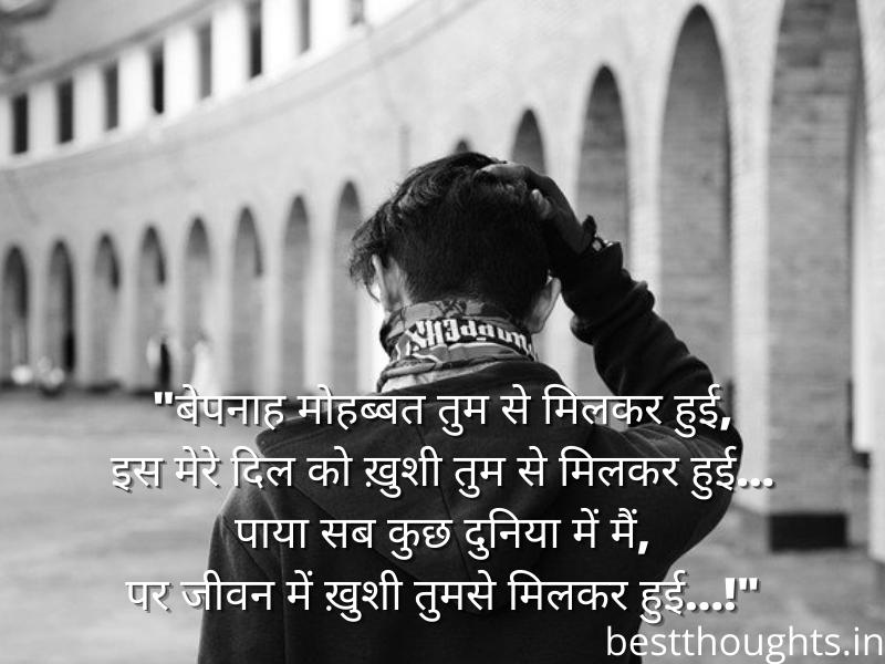 shero shayari in hindi on love