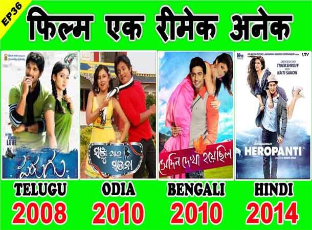 Parugu Movie & It's All Remake – Heropanti, Sanju Aau Sanjana   Allu Arjun, Tiger Shroff