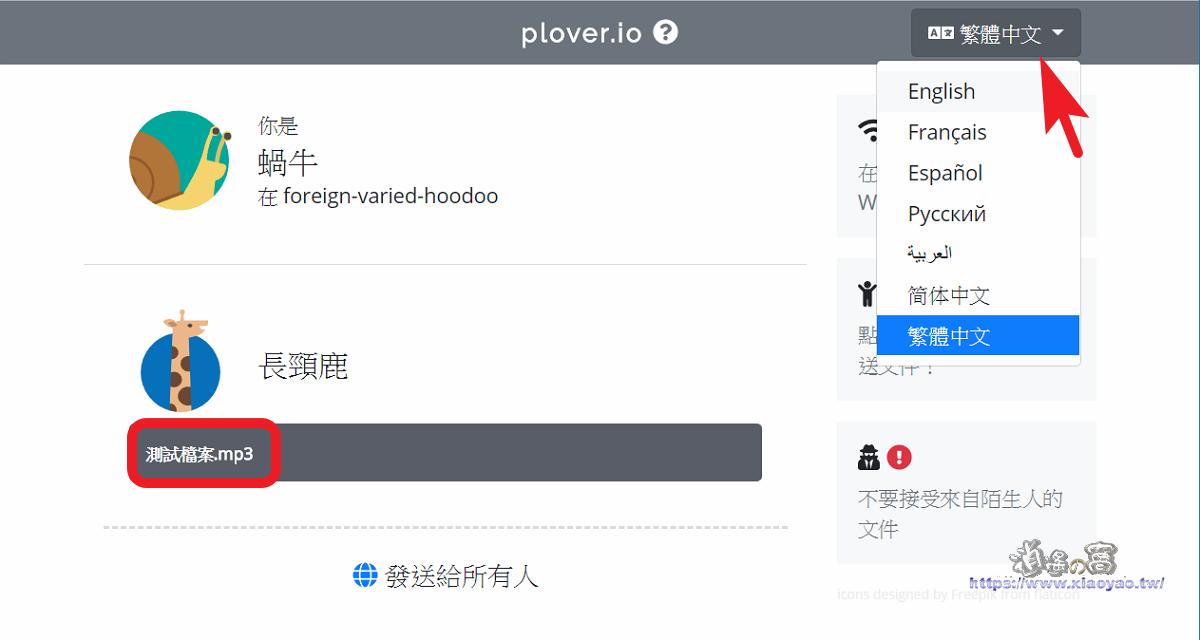 Fileroom 開啟網頁就能傳輸檔案