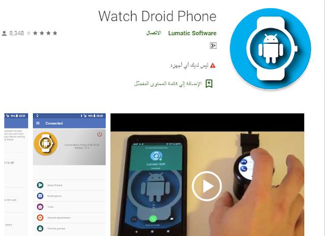 تتزيل برنامج smart watch dz09