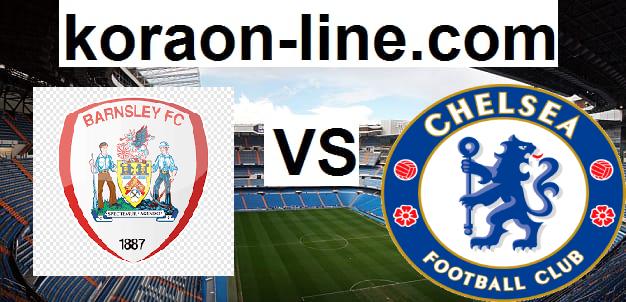 مشاهدة مباراة تشيلسي وبارنسلي بث مباشر بتاريخ 23-09-2020 كأس الرابطة الإنجليزية