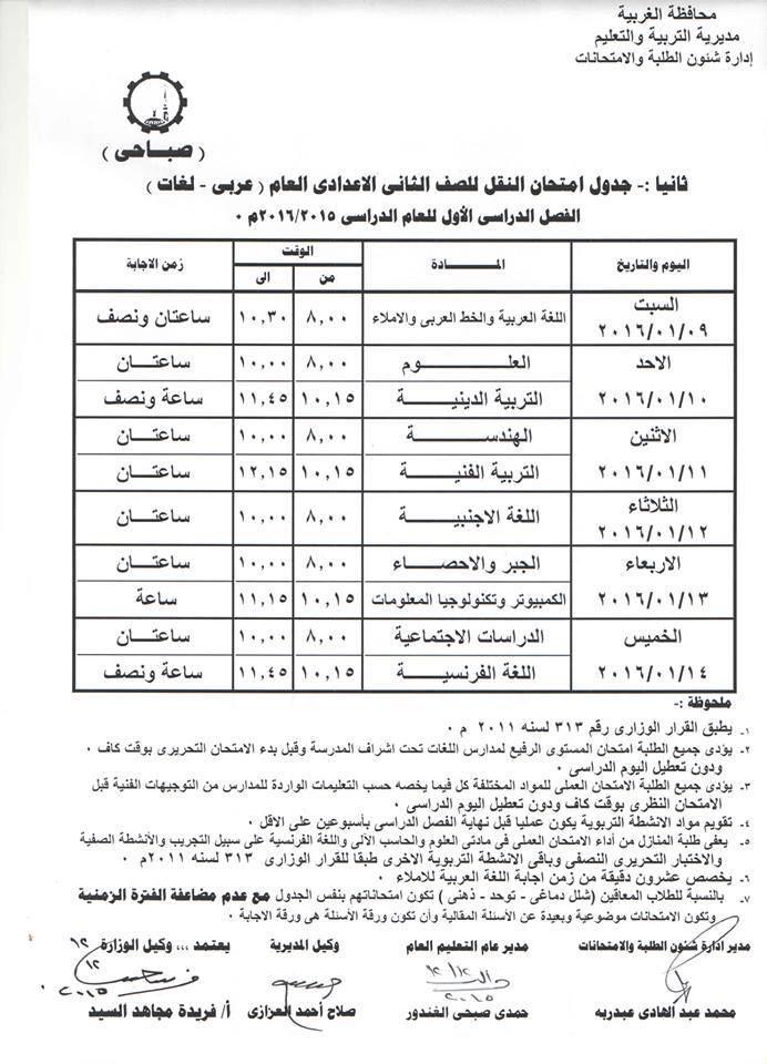 جدول إمتحانات الصف الثانى الاعدادى الفصل الدراسي الأول