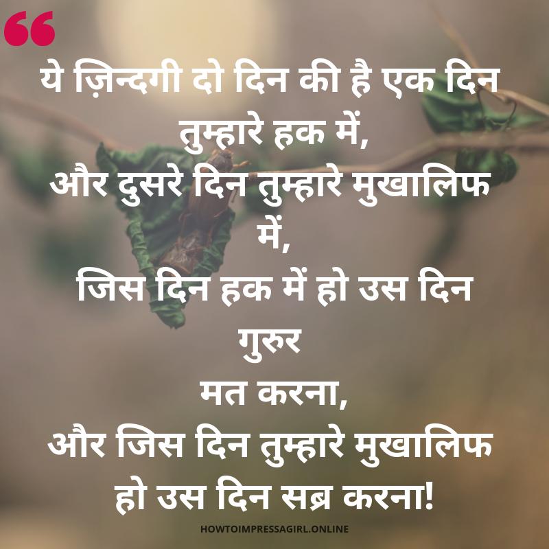 Love Zindagi Shayari