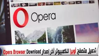 تحميل متصفح اوبرا opera download