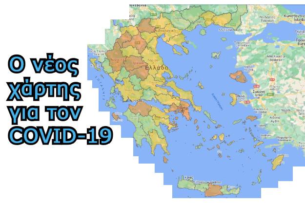 χάρτης με μέτρα ανά περιοχή COVID-19