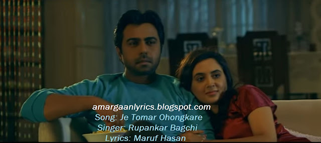 Je tomar ohongkare lyrics rupankar bagchi