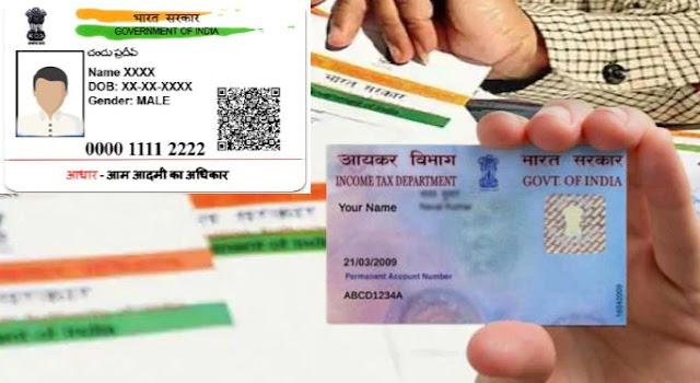 आधार कार्ड से पैन कार्ड लिंक करने की आखिरी तारीख, भरना पड़ सकता है जुर्माना