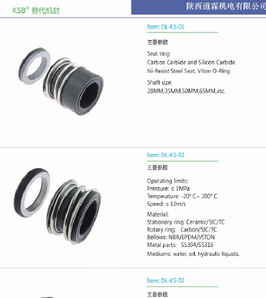 Replacement Mechanical seals for KSB