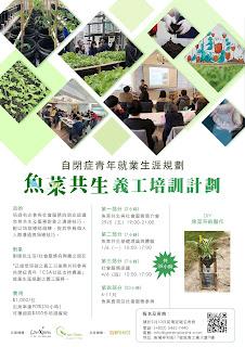 計劃推介 : 自閉症青年就業生涯規劃 - 魚菜共生義工培訓計劃