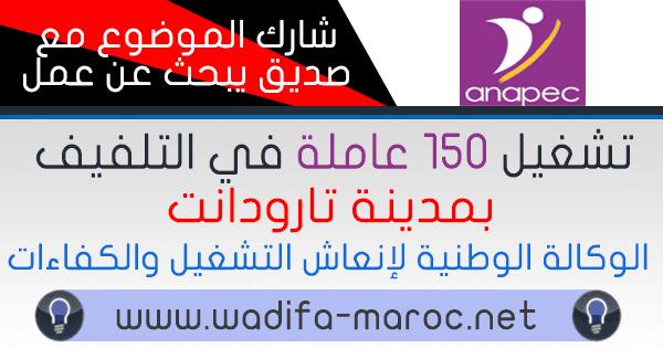 al wadifa maroc avis d'annonces recrutement 150 femmes ouvrières embalage a taroudant ANAPEC